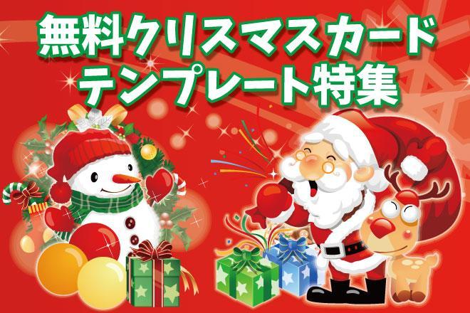 クリスマス,カード,無料,イラスト