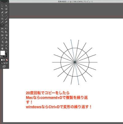 イラストレーター,描き方,作り方,DIAMOND