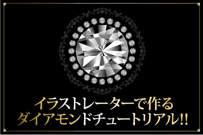 illsutrator,ダイヤモンド,チュートリアル