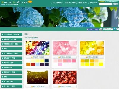 自然,写真,高解像度,フリー素材,photostocker
