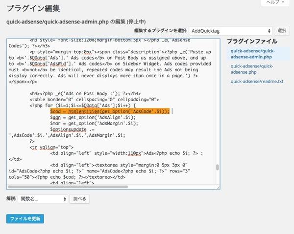 quick adsense,日本語,表示,方法