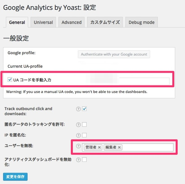 Google Analytics by Yoast,設定,アナリティクス,トラッキングコード