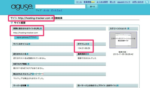 hosting-tracker_com,リファラスパム,対応,解決