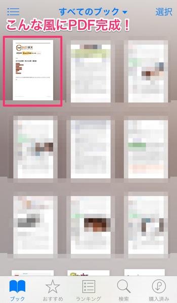 iPhone,iOS,Safari,PDF,保存,方法