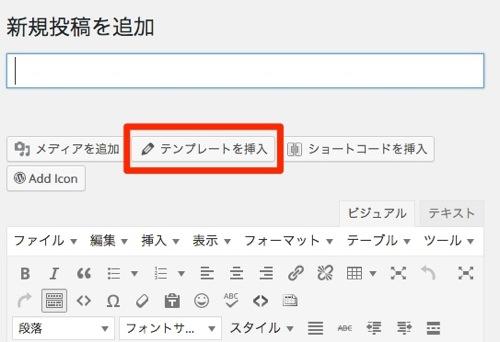 wordpress,プラグイン,テンプレート,TinyMCE Templates