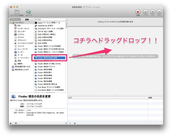 Mac,マック,Automator,ファイル名,連番