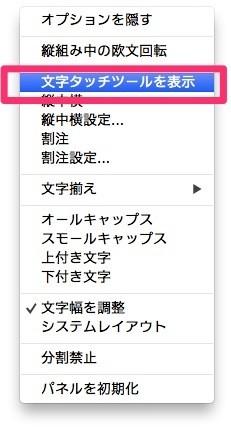 Illustrator,CC,文字,変形,ツール