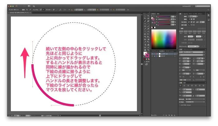 イラストレーター,ペンツール,基礎,曲線,ベジェ曲線